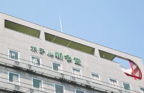新今宫酒店